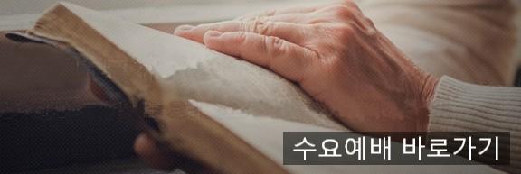 수요예배.jpg